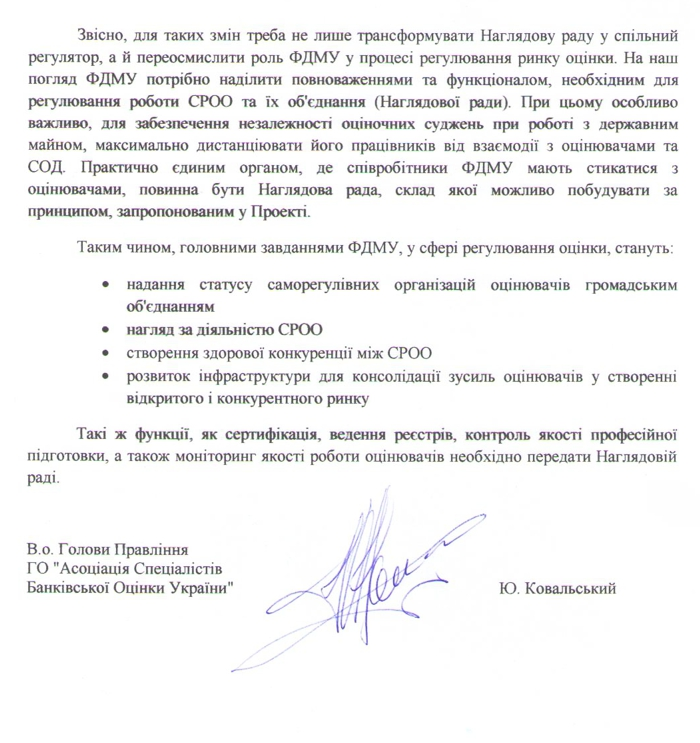 2015-07-28-ASBOU-to-SPFU-2