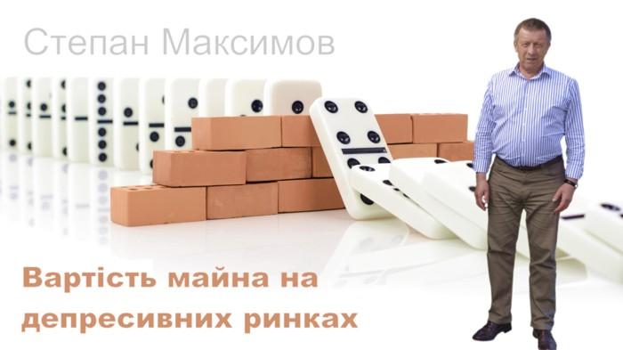 Степан Максимов: Стоимость имущества на депрессивных рынках