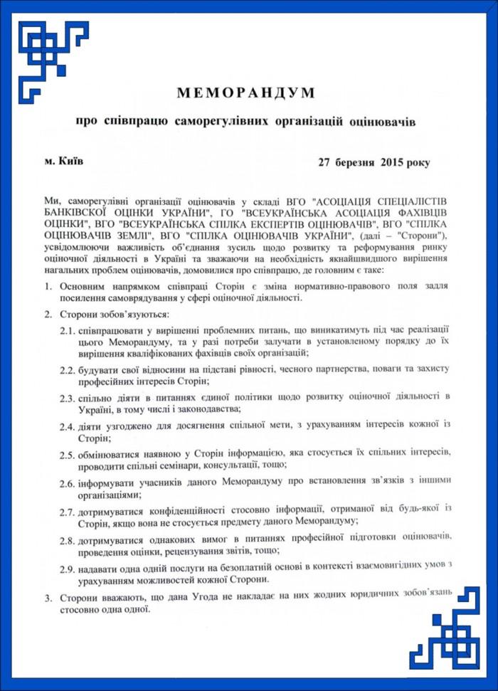 Memorandum-1-small
