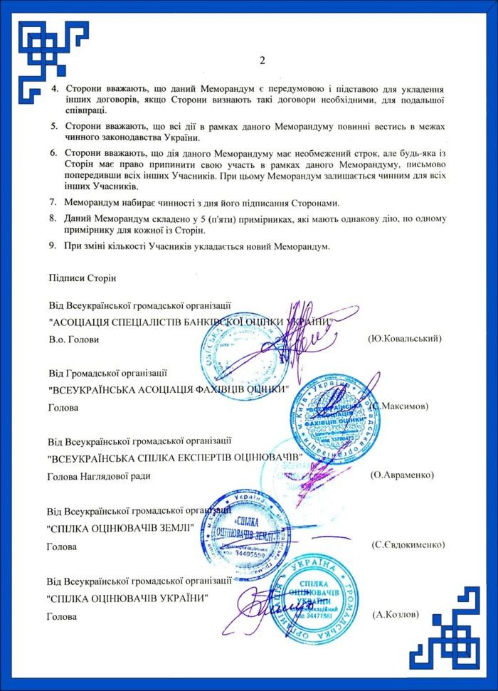 Memorandum-2-small