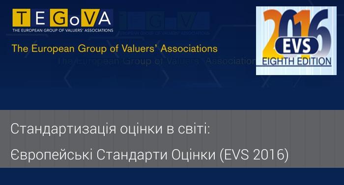 EVS-Standards-2016