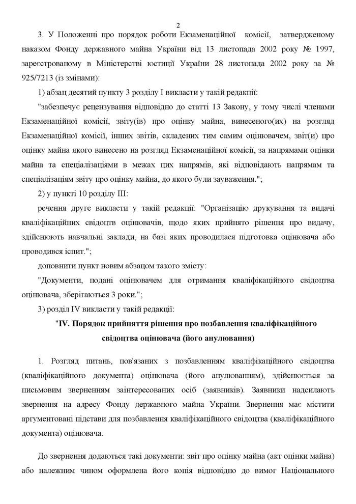 Nakaz_FDMU_1886_Page_03