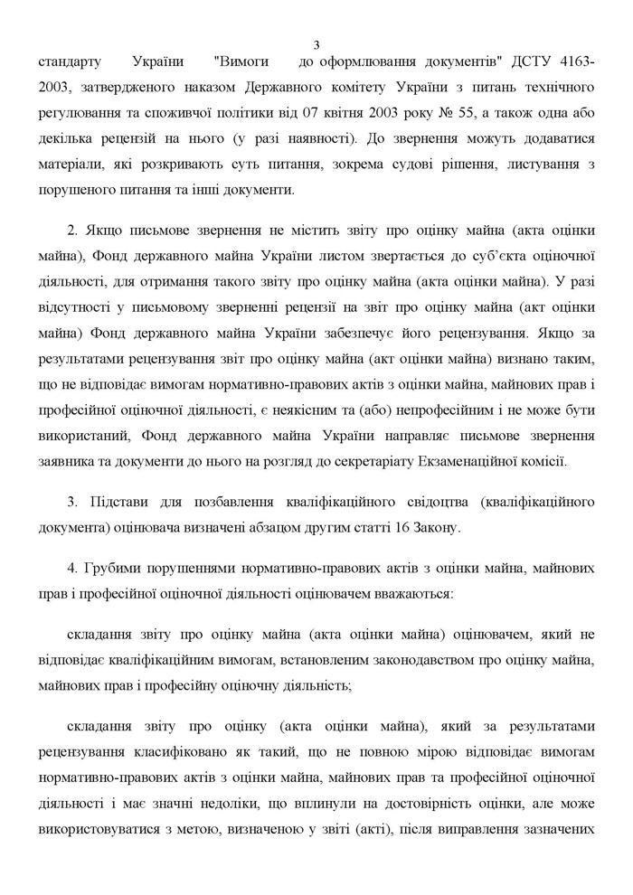 Nakaz_FDMU_1886_Page_04