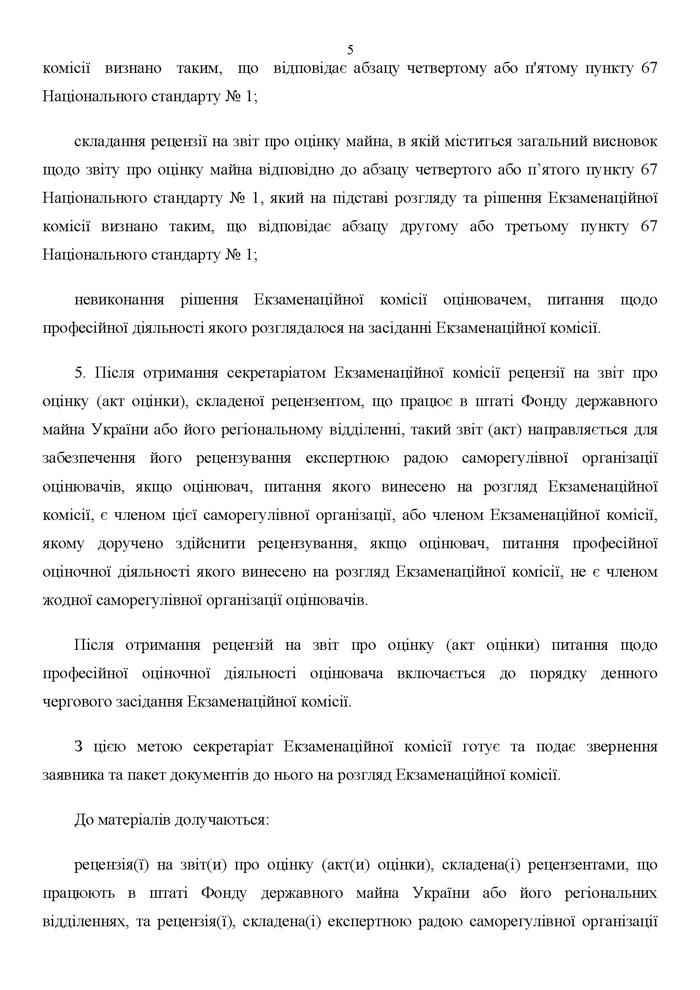 Nakaz_FDMU_1886_Page_06