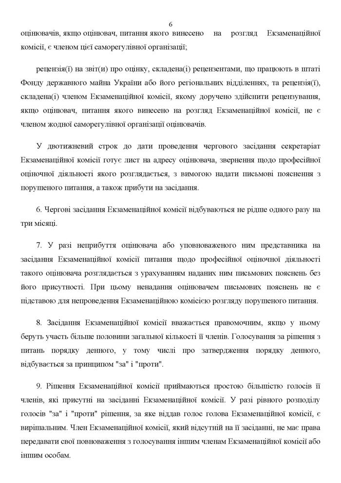 Nakaz_FDMU_1886_Page_07