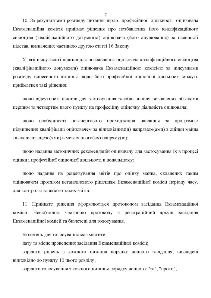 Nakaz_FDMU_1886_Page_08