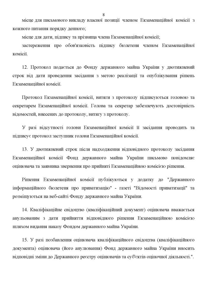 Nakaz_FDMU_1886_Page_09