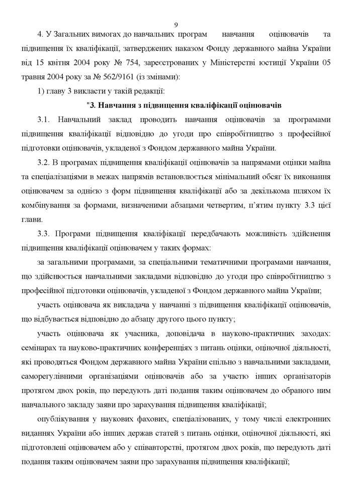 Nakaz_FDMU_1886_Page_10