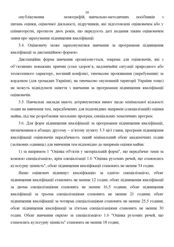 Nakaz_FDMU_1886_Page_11