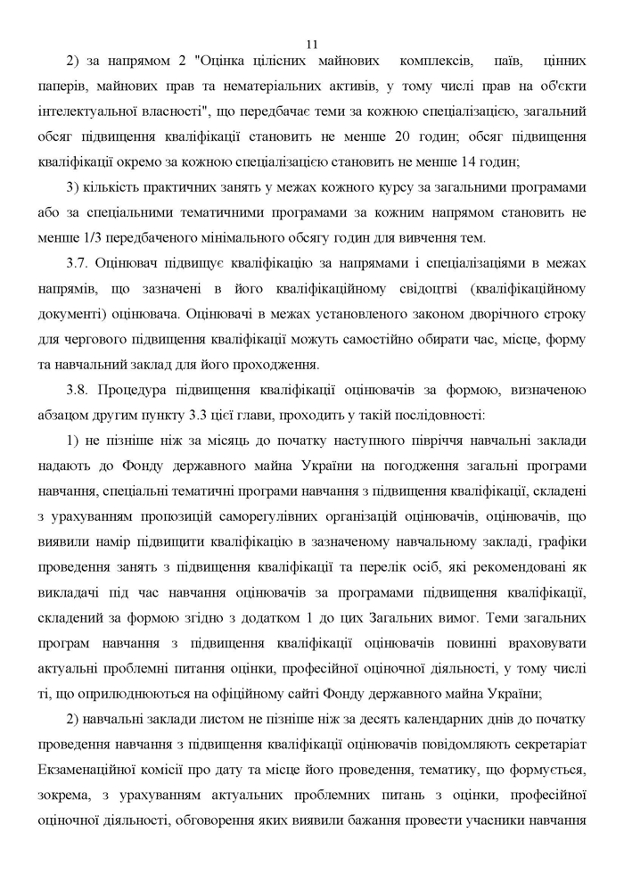 Nakaz_FDMU_1886_Page_12