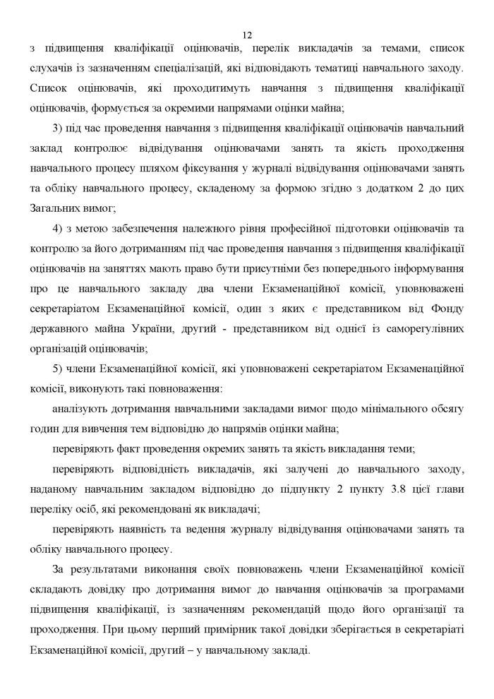Nakaz_FDMU_1886_Page_13