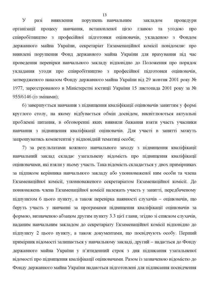 Nakaz_FDMU_1886_Page_14