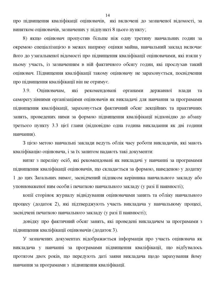 Nakaz_FDMU_1886_Page_15