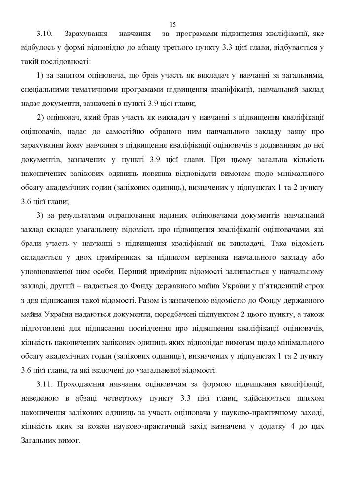 Nakaz_FDMU_1886_Page_16