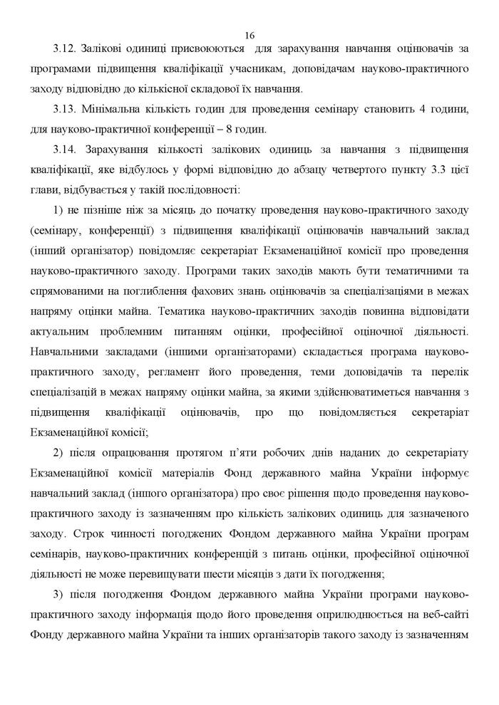 Nakaz_FDMU_1886_Page_17