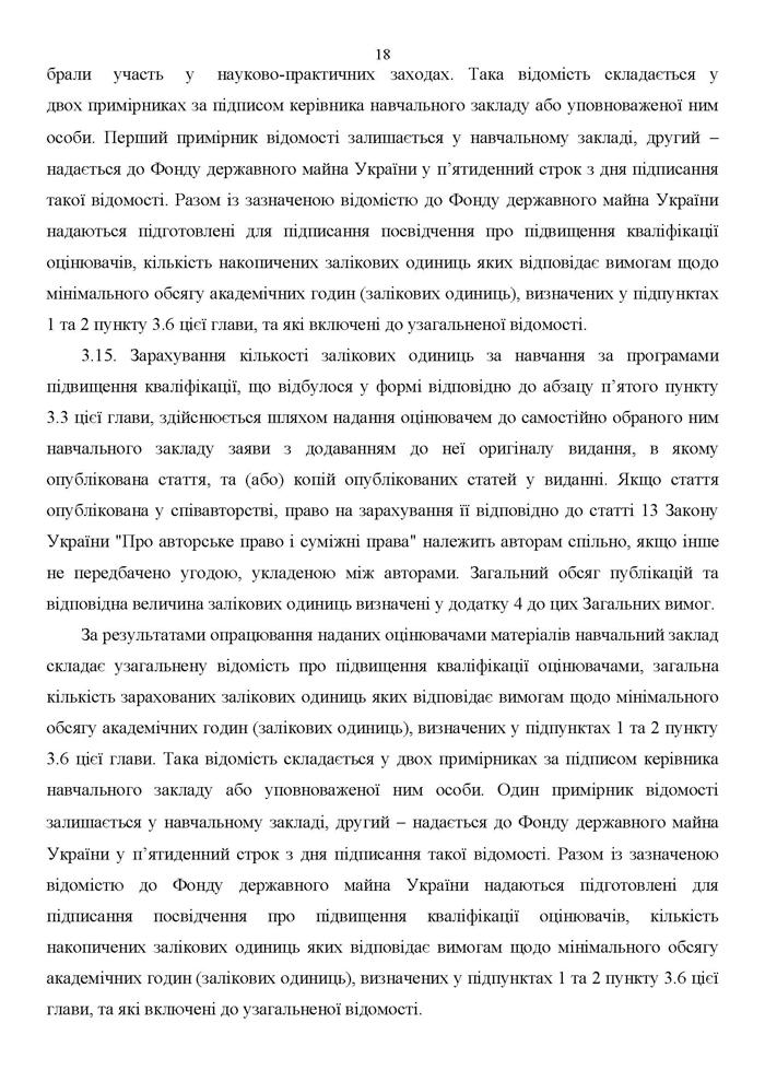Nakaz_FDMU_1886_Page_19