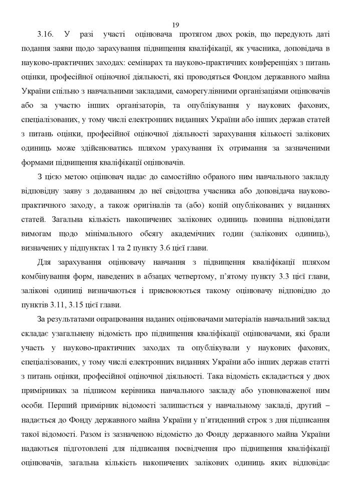 Nakaz_FDMU_1886_Page_20