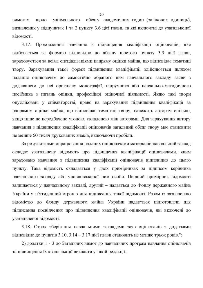 Nakaz_FDMU_1886_Page_21