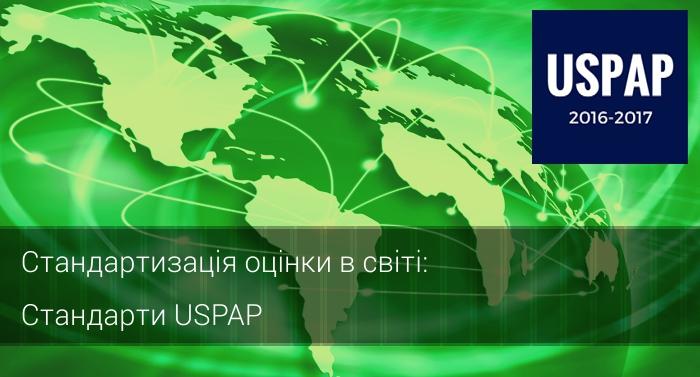 USPAP-Standards-2016-2017
